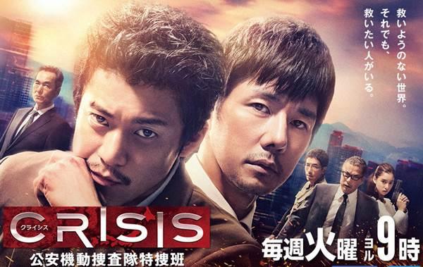 CRISIS(クライシス)